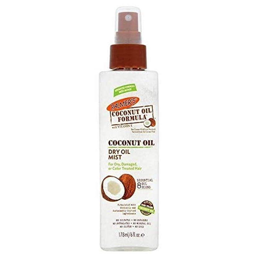 音香水菊[Palmer's ] パーマーのヤシ油式ドライオイルミスト178ミリリットル - Palmer's Coconut Oil Formula Dry Oil Mist 178ml [並行輸入品]