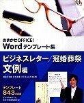 おまかせOFFICE! Wordテンプレート集 ビジネスレター/冠婚葬祭文例編