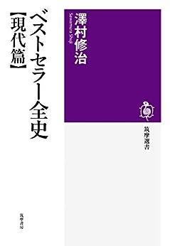 [澤村修治]のベストセラー全史【現代篇】 (筑摩選書)