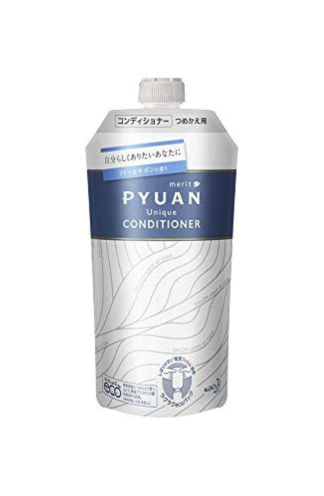 すずめ突然のに応じてPYUAN(ピュアン) メリットピュアン ユニーク (Unique) リリー&サボンの香り コンディショナー つめかえ用 340ml SALON adam et ropé コラボ