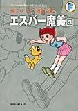 エスパー魔美 3 (藤子・F・不二雄大全集)