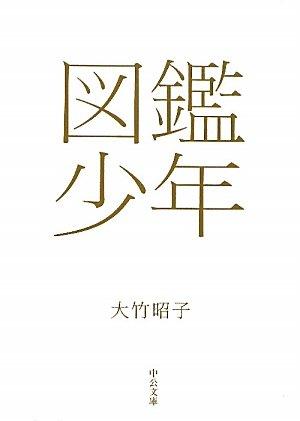 図鑑少年 / 大竹 昭子