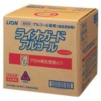 ライオン ライオガードアルコール 業務用 20L 1箱