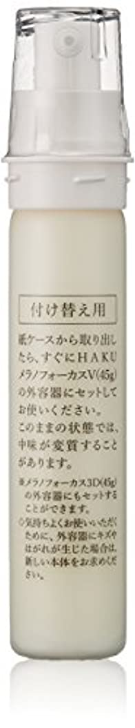 アクチュエータ罹患率在庫HAKU メラノフォーカスV 45 (レフィル) 美白美容液 45g 【医薬部外品】
