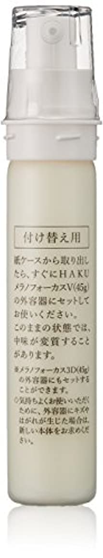 花瓶生き残ります不器用HAKU メラノフォーカスV 45 (レフィル) 美白美容液 45g 【医薬部外品】