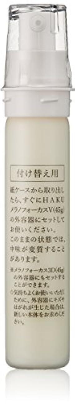 笑い地域メンダシティHAKU メラノフォーカスV 45 (レフィル) 美白美容液 45g 【医薬部外品】