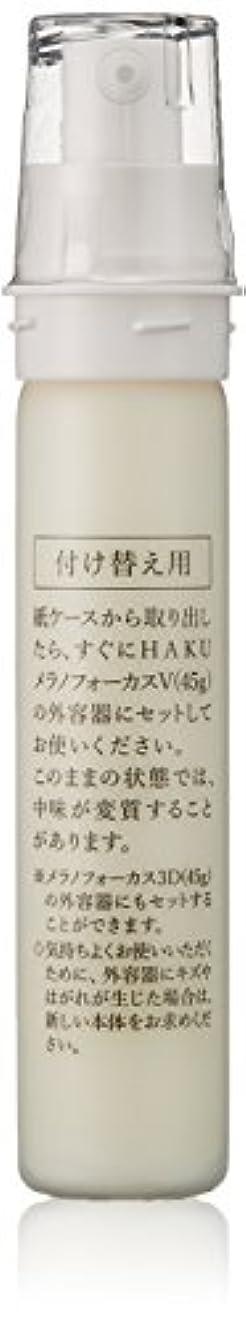 細部符号満足HAKU メラノフォーカスV 45 (レフィル) 美白美容液 45g 【医薬部外品】