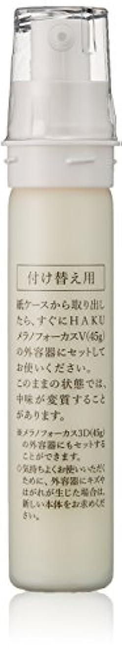 製品全体にぬれたHAKU(ハク) HAKU メラノフォーカスV 45 (レフィル) 美白美容液【医薬部外品】 レフィル 45g