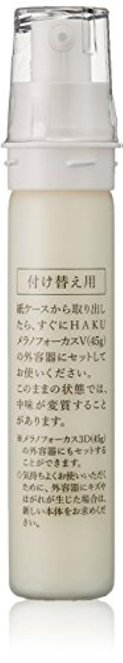 牛肉クリスチャン因子HAKU メラノフォーカスV 45 (レフィル) 美白美容液 45g 【医薬部外品】