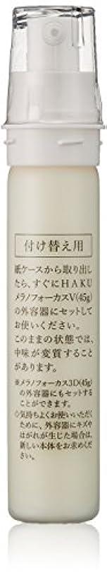 思慮のない油収容するHAKU メラノフォーカスV 45 (レフィル) 美白美容液 45g 【医薬部外品】