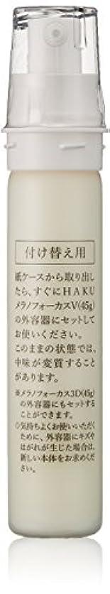 生態学強風ダイヤモンドHAKU メラノフォーカスV 45 (レフィル) 美白美容液 45g 【医薬部外品】