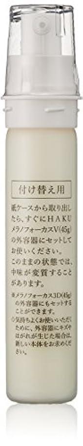 擬人コア提出するHAKU メラノフォーカスV 45 (レフィル) 美白美容液 45g 【医薬部外品】