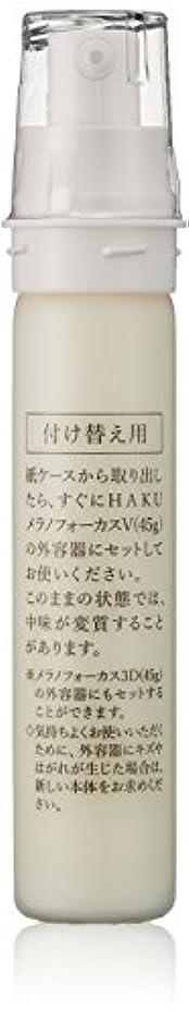 大通り極めて重要なアレルギー性HAKU メラノフォーカスV 45 (レフィル) 美白美容液 45g 【医薬部外品】