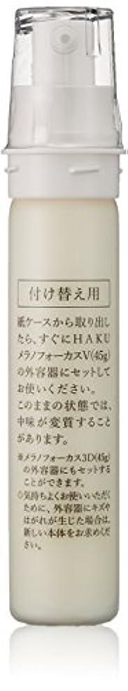 伝染性の食堂徒歩でHAKU メラノフォーカスV 45 (レフィル) 美白美容液 45g 【医薬部外品】