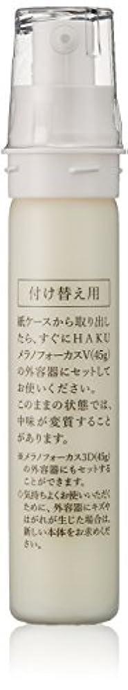 団結松明安全でないHAKU(ハク) HAKU メラノフォーカスV 45 (レフィル) 美白美容液【医薬部外品】 レフィル 45g
