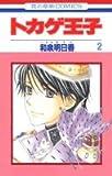 トカゲ王子 第2巻 (花とゆめCOMICS)