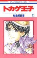 トカゲ王子 第2巻 (花とゆめCOMICS)の詳細を見る