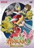 おとぎ銃士 赤ずきん Vol.4 [DVD]