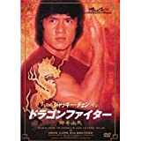 ドラゴンファイター [DVD]
