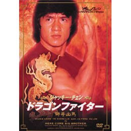 ジャッキー・チェン ドラゴンファイター DVD 雑貨・ホビー・インテリア CD・DVD・Blu-ray DVD [並行輸入品]