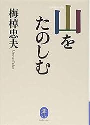 山をたのしむ (ヤマケイ文庫)