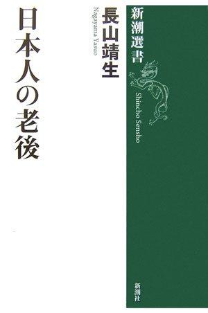 日本人の老後 (新潮選書)の詳細を見る