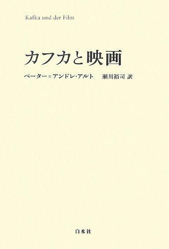カフカと映画 / ペーター=アンドレ アルト