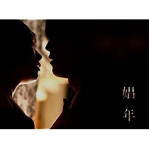 【早期購入特典あり】娼年 豪華版 (A5クリアファイル付) [Blu-ray]