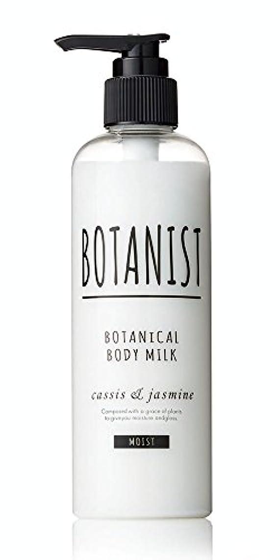 バンドルキャンディー降臨BOTANIST ボタニカル ボディーミルク モイスト 240mL