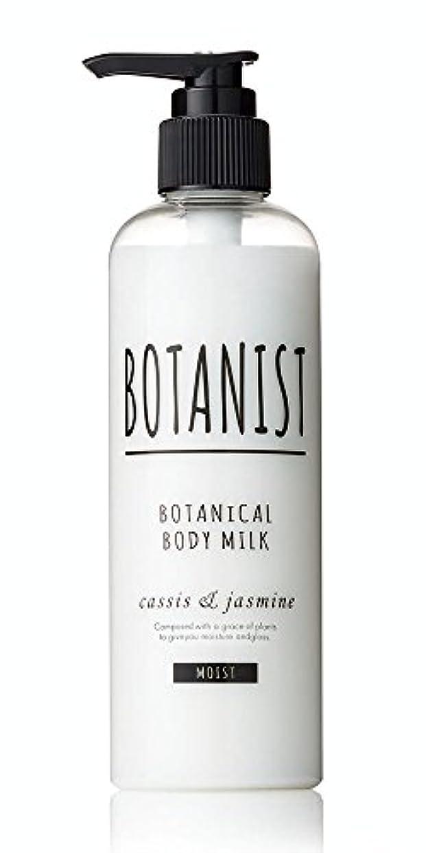 傾向マラドロイト真空BOTANIST ボタニカル ボディーミルク モイスト 240mL