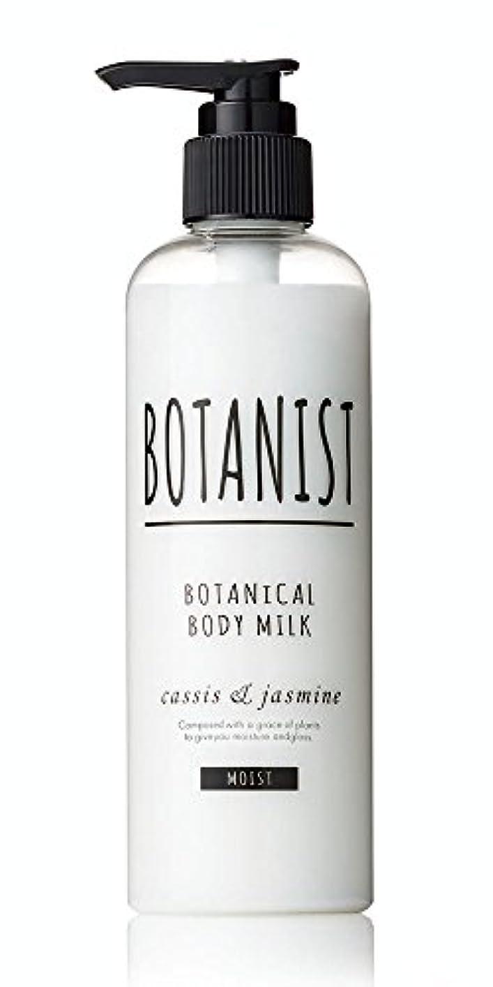 泥依存する装置BOTANIST ボタニカル ボディーミルク モイスト 240mL