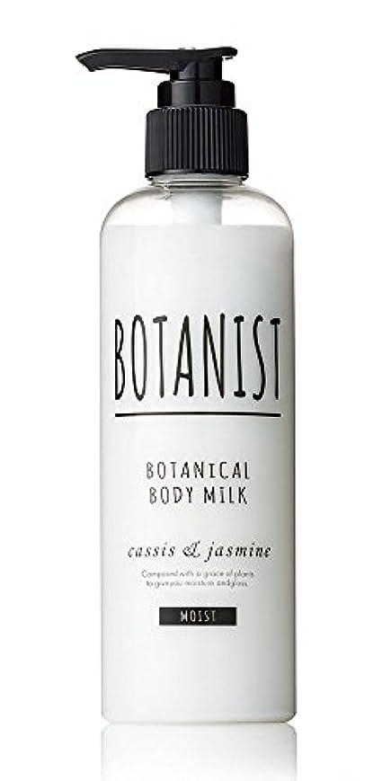 ペア眠っているアメリカBOTANIST ボタニカル ボディーミルク モイスト 240mL