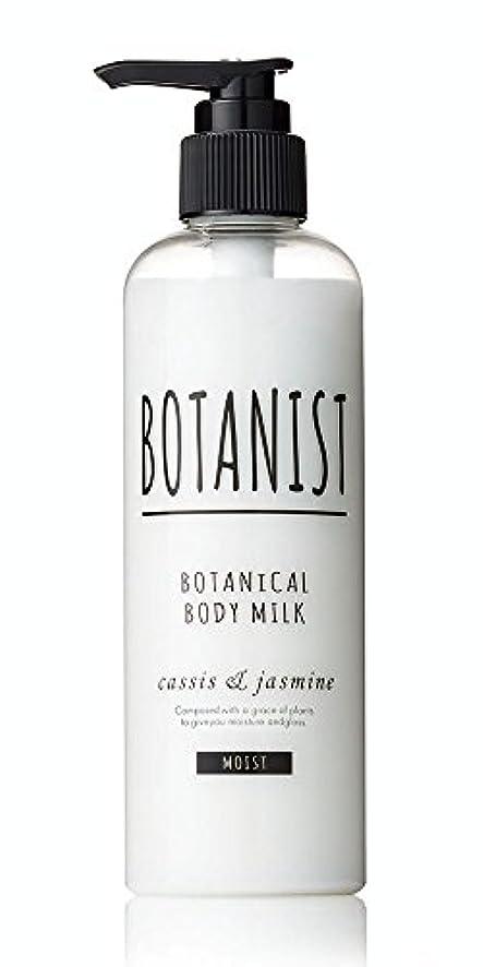 解任ボクシングなぜならBOTANIST ボタニカル ボディーミルク モイスト 240mL