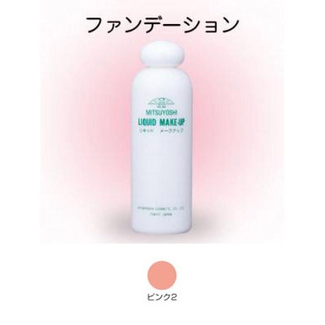 配分スリルクロールリキッドメークアップ 200ml ピンク2 【三善】