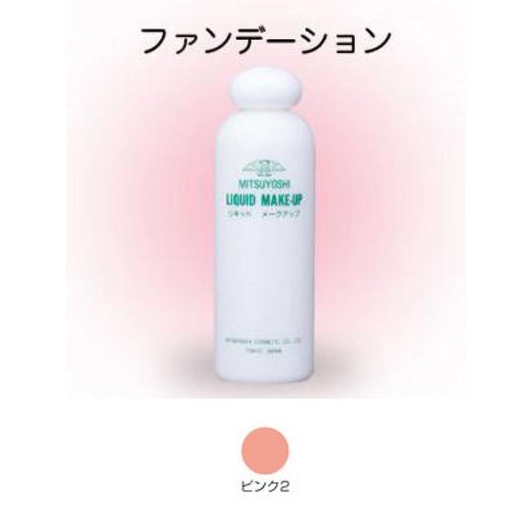 打たれたトラック仲人ブラウザリキッドメークアップ 200ml ピンク2 【三善】