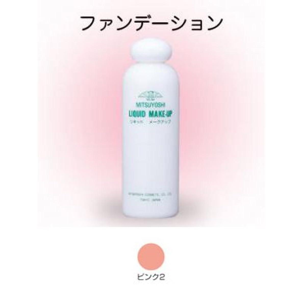 自分夏誰かリキッドメークアップ 200ml ピンク2 【三善】