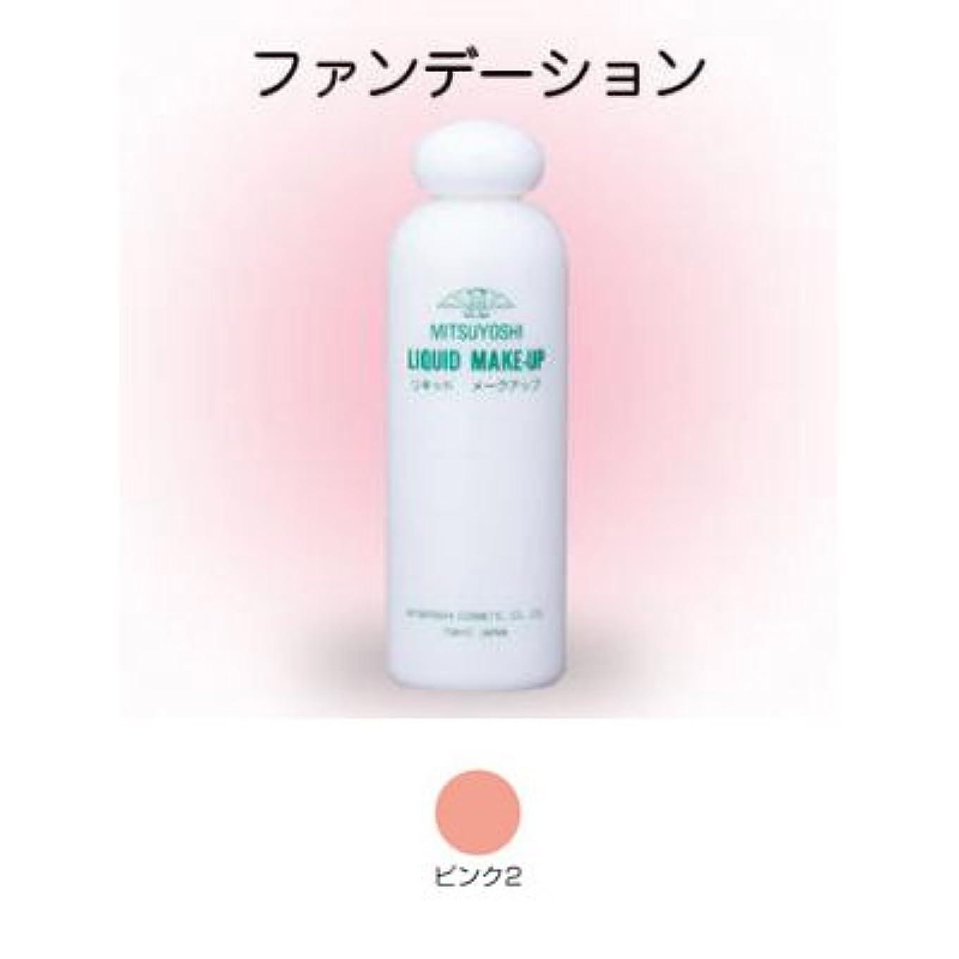 十分に廃止する収縮リキッドメークアップ 200ml ピンク2 【三善】