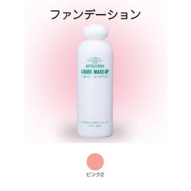 リキッドメークアップ 200ml ピンク2 【三善】