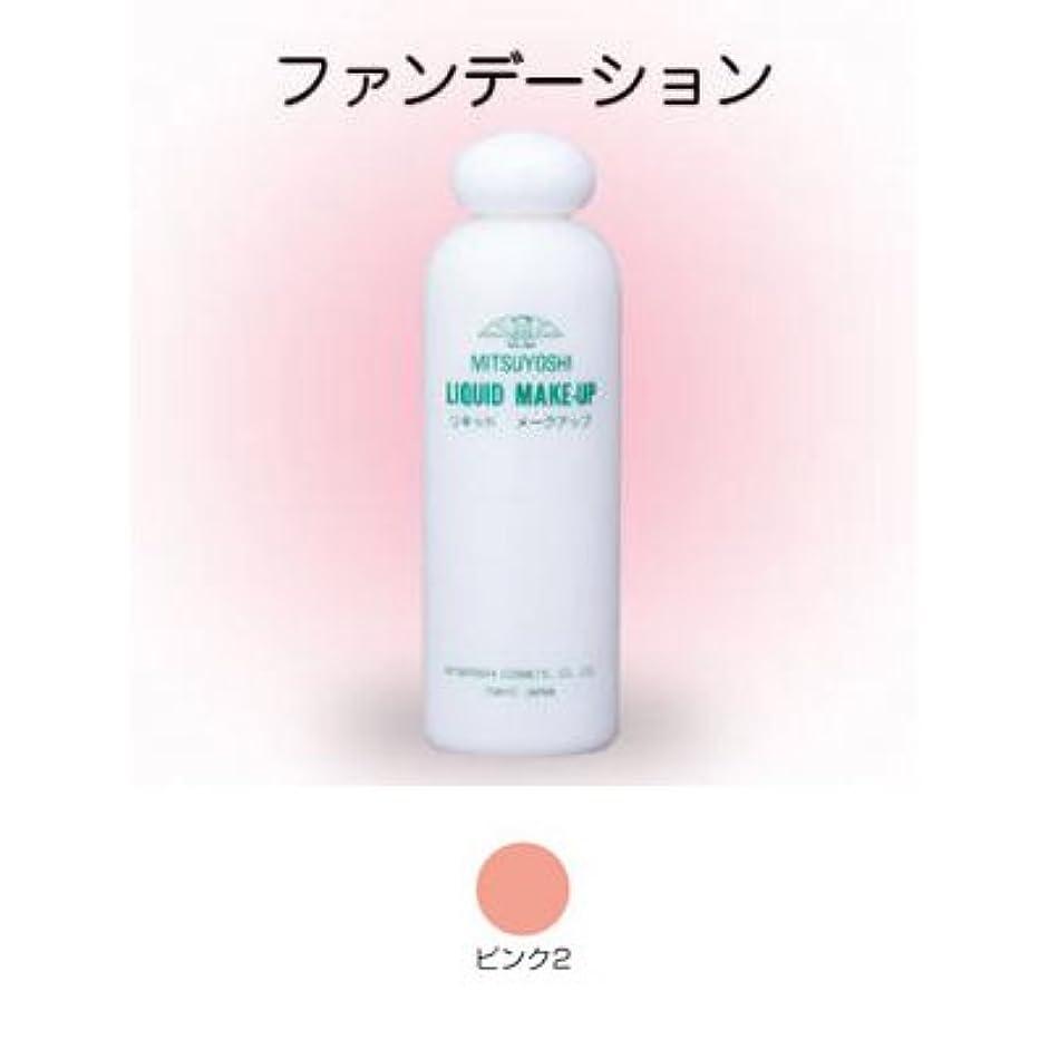 精通した引っ張るイデオロギーリキッドメークアップ 200ml ピンク2 【三善】