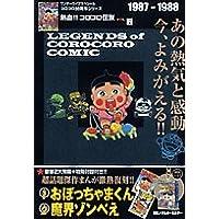 熱血!! コロコロ伝説 vol.6 1987-1988 (ワンダーライフスペシャル コロコロ30周年シリーズ)