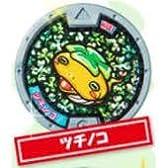 妖怪ウォッチ  妖怪メダル 第1章 ~ようこそ妖怪ワールドへ~  ツチノコ (ホロ/キーメダル)