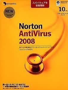 【旧商品】Norton AntiVirus 2008 スモールオフィスパック 10ユーザー