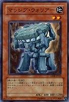遊戯王シングルカード マッシブ・ウォリアー スーパーレア dp08-jp010