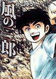 風の三郎 3 (ビッグコミックス)