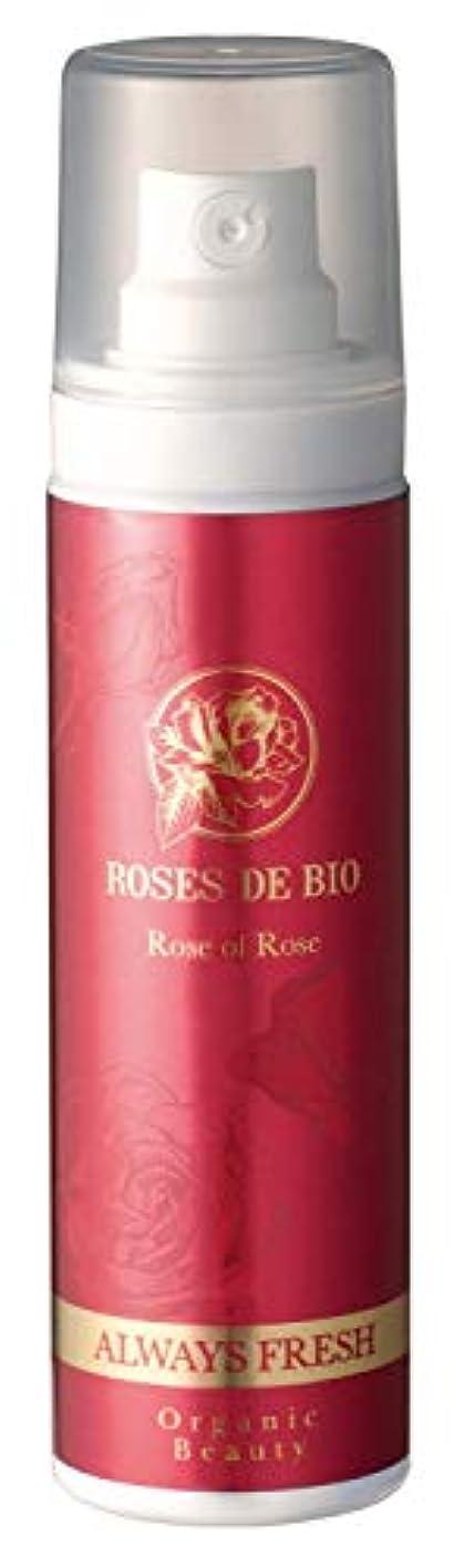 フィールド論理的に対人ROSES DE BIO ローズドビオ ローズオブローズ 35ml