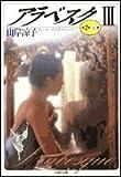 アラベスク (3) 第2部 上巻   白泉社文庫