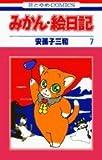 みかん・絵日記 (7) (花とゆめCOMICS)