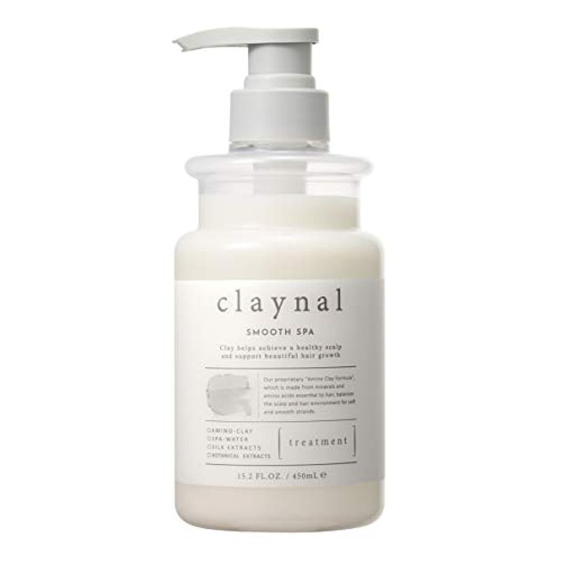 溢れんばかりの許可する失claynal(クレイナル) クレイナル スムーススパトリートメント 450mL