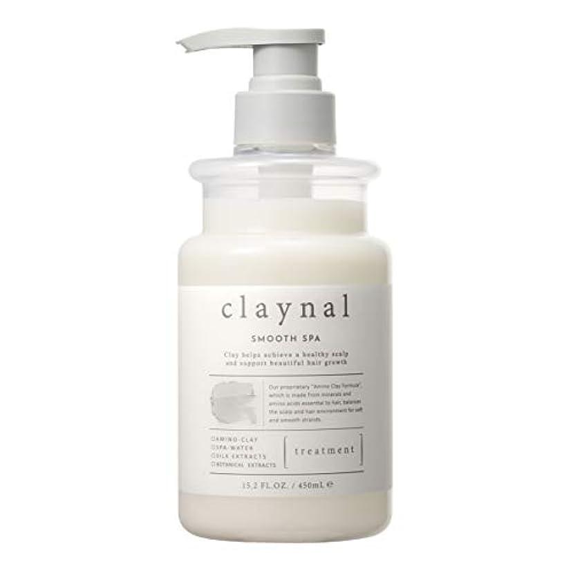 公式省生息地claynal(クレイナル) クレイナル スムーススパトリートメント 450mL