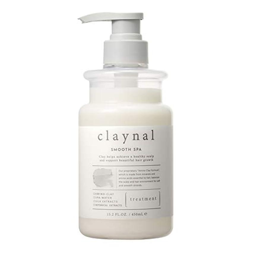 人口維持契約したclaynal(クレイナル) クレイナル スムーススパトリートメント 450mL